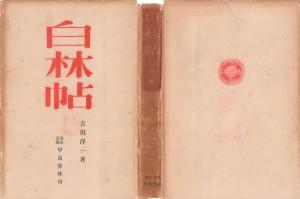 hakurincho-hyoshi