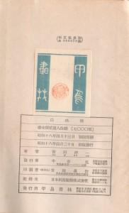 hakurincho-okuzuke