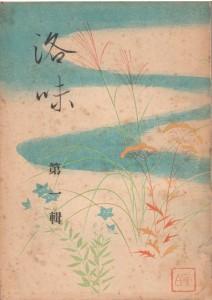 rakumi-hyoshi