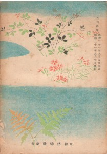 rakumi-hyoshi-ura