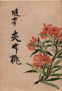 kyotikuto-hyoshi