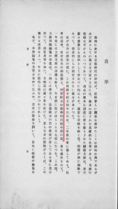 『日本石器時代文献目録』序文_ページ_1