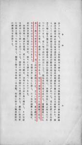 『日本石器時代文献目録』序文_ページ_2