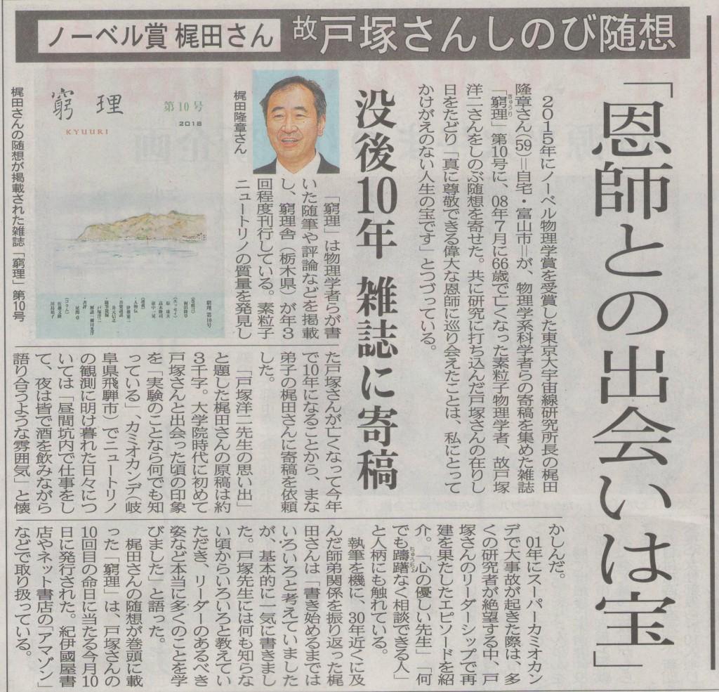 北日本新聞20180726