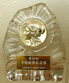 new-torahiko-award