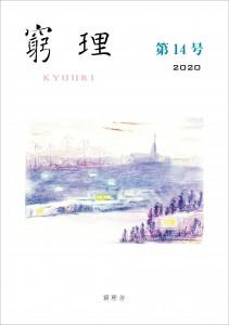 kyuuri-no14