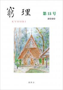kyuuri-no15