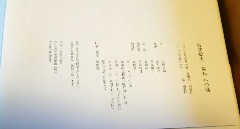 chawan-2nd