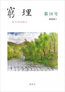 kyuuri-no18