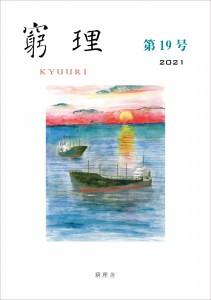 kyuuri-no19